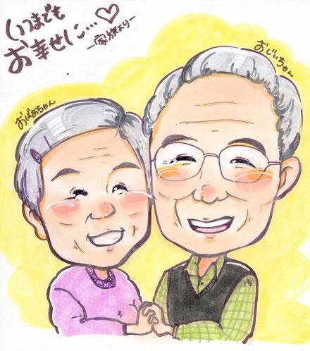 おじいちゃん・おばあちゃんの似顔絵