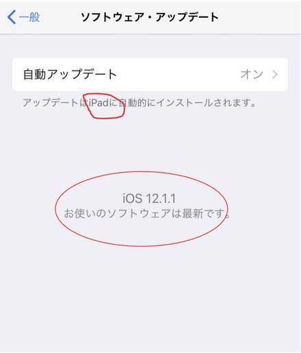 ☆iPadの最新バージョンはiOS12.1.1です。