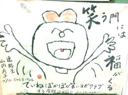 手稲サークル 笑いヨガ