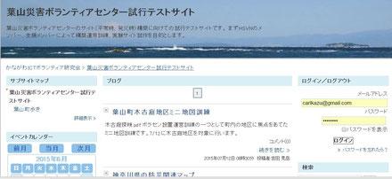 葉山町VCテストサイト (eコミ版)