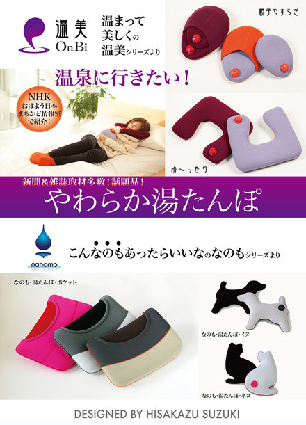 私、鈴木尚和がデザインプロデュースしました「やわらか湯たんぽ、温美」