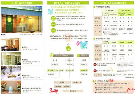 2014/4 パンフレット裏