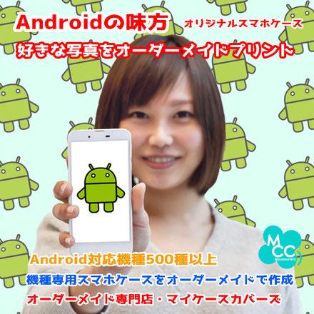 Android アンドロイドのスマホ たくさんの機種に対応 好きな写真でスマホケースを制作 マイケースカバーズ