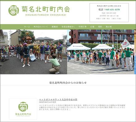 2019年秋に菊名北町町内会が独自で開設したホームページ
