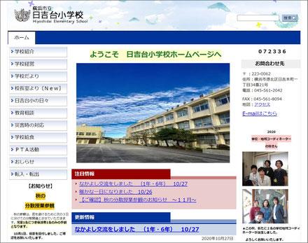 日吉台小学校のホームページ