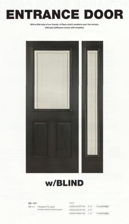 木製無垢材玄関扉