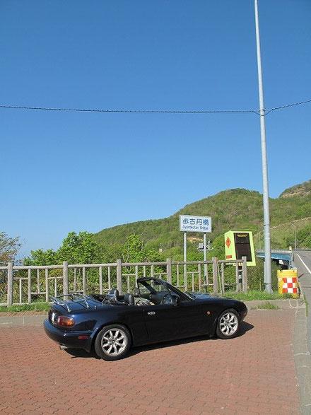 15:29  歩古丹に到着する。駐車場があり、休憩出来る様になっている。