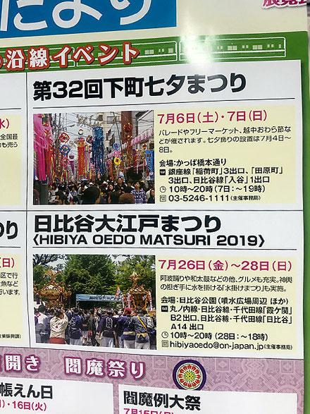日比谷大江戸まつり, HIBIYA OEDO MATSURI 2019, 東京メトロ沿線便り