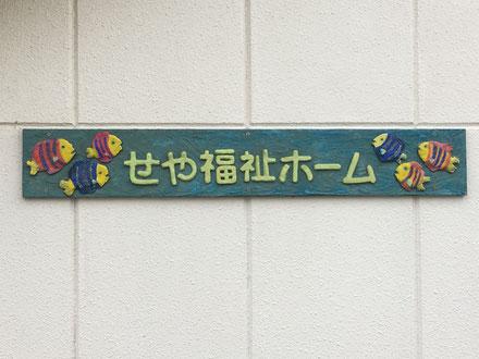 ◇利用者さんお手製の看板