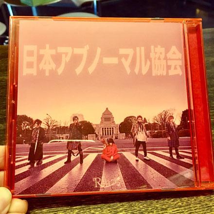 R指定 MINI ALBUM 『日本アブノーマル協会』