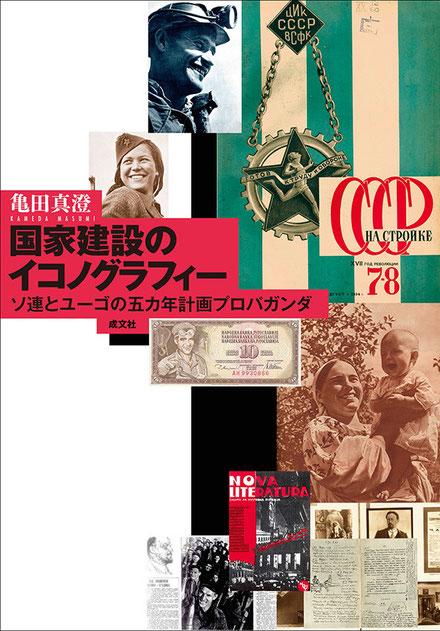 日本スラヴ学研究会奨励賞受賞作品 亀田真澄