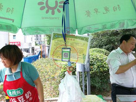 中国大連北京上海留学 WeChat微信 QRコード