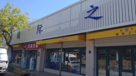 中国大連 遼寧師範大学 キャンパス スーパーマーケット