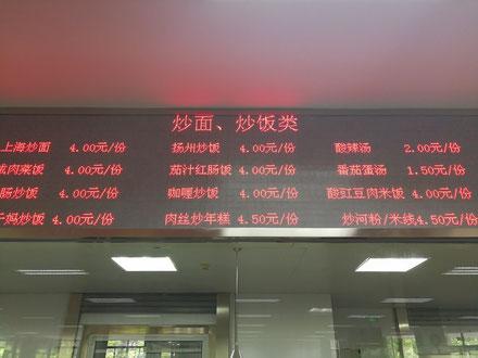 上海留学 華東師範大学 学生食堂のメニュー掲示板