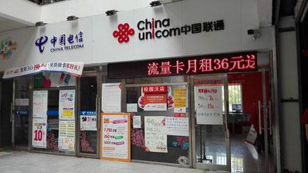 中国大連北京上海留学 携帯電話チャージ方法