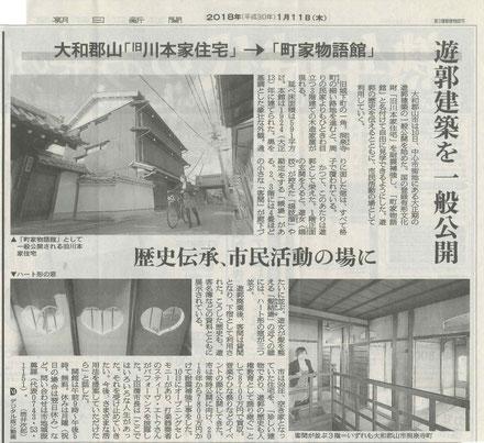 <朝日新聞(2018年1月11日)ヨリ抜粋>
