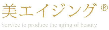 美エイジング・登録商標