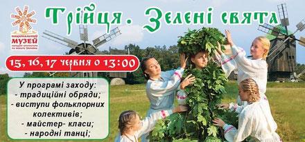 Trinity celebration in Ukraine