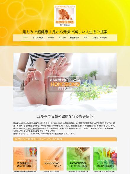 足もみ専門&スクール HONOBONO熊本駅前店ホームページ