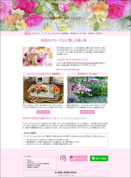 アーティフィシャルフラワー雑貨と寄せ植え「エルダー」ホームページ