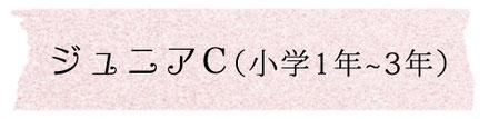 ジュニアC(小学1年〜3年)