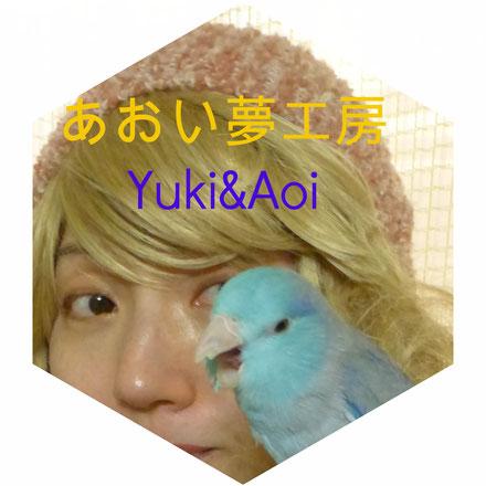 あくびちゃん あおい夢工房 Yuki&Aoi   立花雪