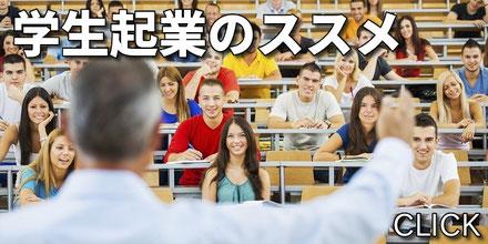 学生起業のすすめ