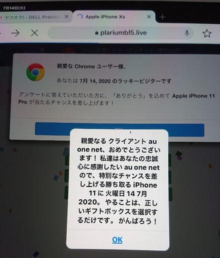 Chrome ブラウザー 意見 アンケート