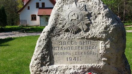 Памятный камень в музее-заповеднике Поленово