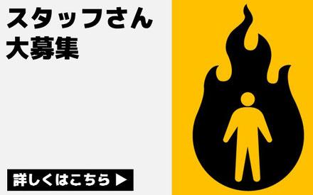 ブックマーケットエーツー豊川店 アルバイト募集