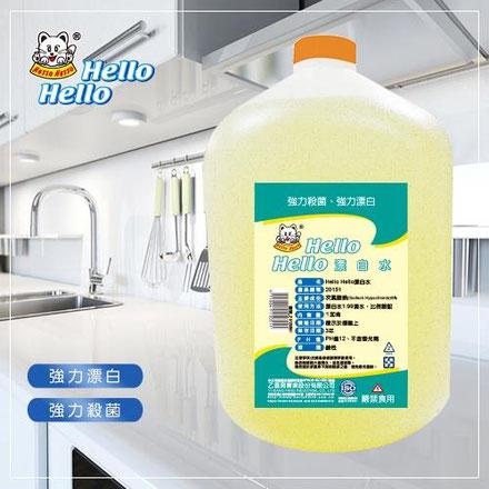 防疫用品-強力漂白、殺菌HELLO免退桶漂白水1加侖x4桶