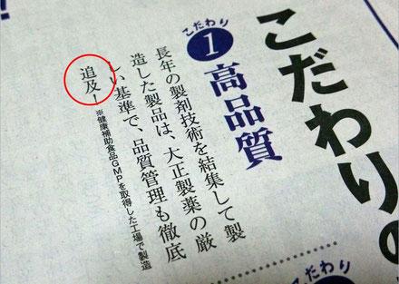 これは9月5日(金)東京新聞に掲載されたもの。