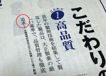 翌日9月6日(土)には同じ広告が日経に掲載されたのですが、 こちらは「修正」されていました。