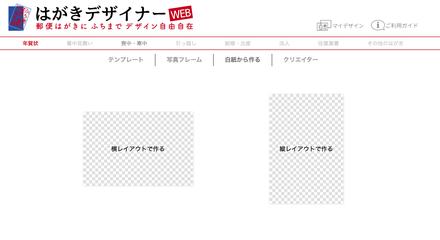 はがきデザイナーWEB 白紙から作る