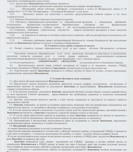 Образец договора об оказании платных образовательных услуг