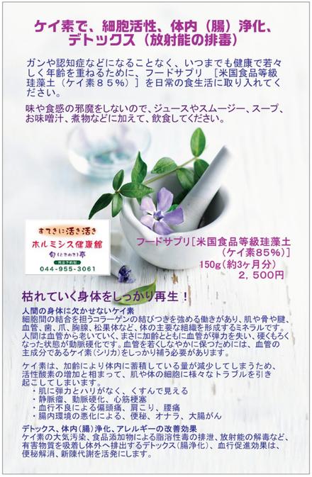 ケイ素 フードサプリ[米国食品等級珪藻土(ケイ素92%)]