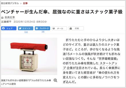 <朝日新聞デジタル>