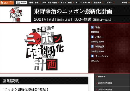 <東野幸治のニッポン強靭化計画>