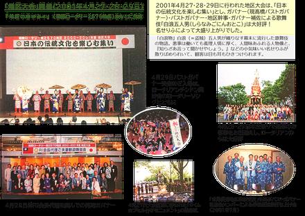 2001年4月27・28・29日開催の「地区大会」