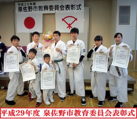 平成29年度 泉佐野市教育委員会表彰式
