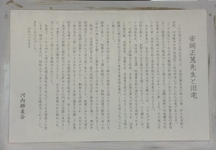 安岡正篤先生と旧宅(筆者撮影)