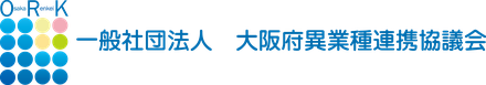(一社)大阪府異業種連携協議会