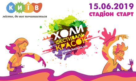 Holi Festival in Kiev