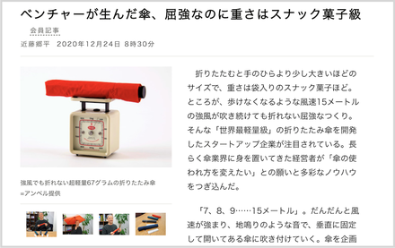 掲載ページのスクリーンショット ©朝日新聞