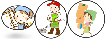 ハウスクリーニング|遺品整理|片付け|家財処分|草刈り|除草|剪定|伐採|処分|退去|アパート|貸家|