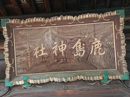 渋沢栄一翁による『鹿島神社』
