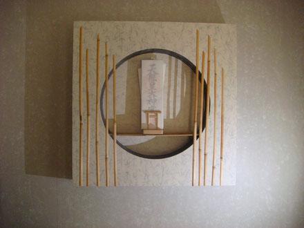 ヨシ紙 神札飾り 縁