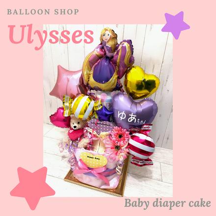 出産祝い ラプンツェル ディズニーキャラクターのオムツケーキ