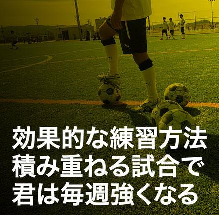 効率的な練習・試合を積み重ねることで毎週強くなる