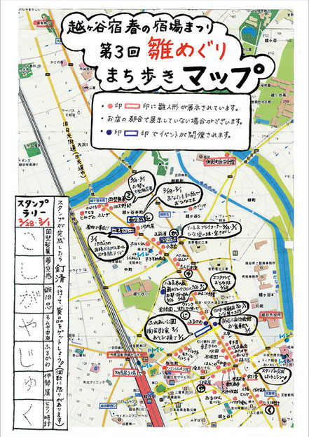 日光街道越ヶ谷宿春の宿場まつり 第3回雛めぐりマップ